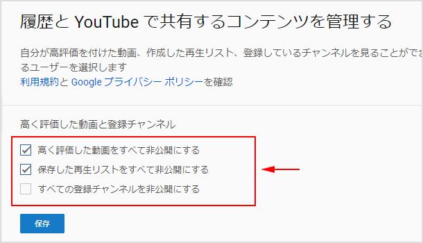 高く評価した動画と登録チャンネルの設定