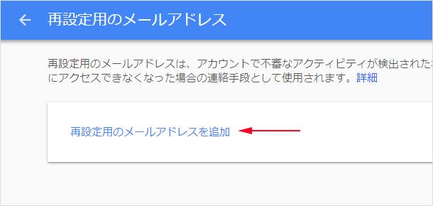 再設定用のメールアドレスの追加