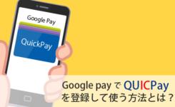 Google Pay で QuickPay を登録して使う方法とは?