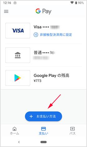 お支払い方法の追加