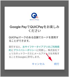 JCB カードで QUICPay を紐付ける