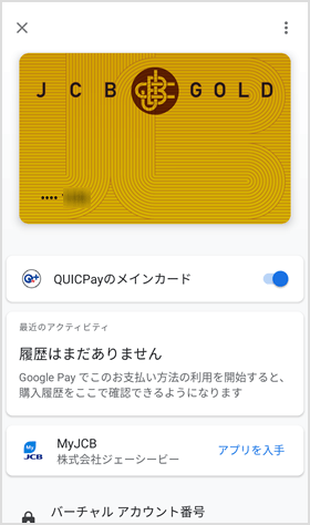 QUICPay メインのカード情報