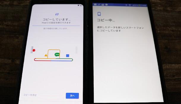 旧端末から Pixel 3 へデータを移行する