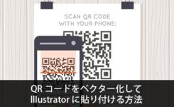 QRコードをベクター化してIllustratorに貼り付ける簡単な方法