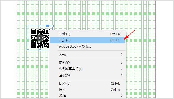 QR コードをクリックして選択し、コピーする。