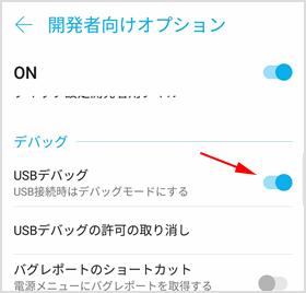 USBデバッグモード