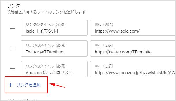 +リンクを追加