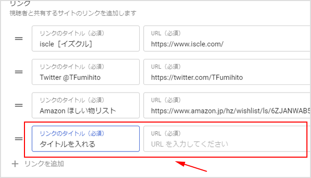 リンクのタイトルと URL を入力
