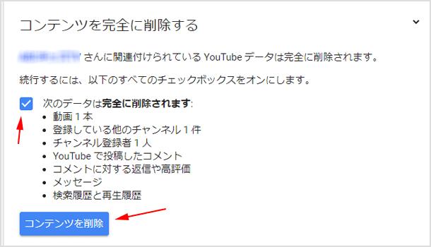 YouTube チャンネルの削除