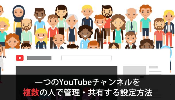 一つのYouTubeチャンネルを複数の人で管理・共有する設定方法