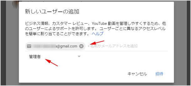 招待する Google アカウントを追加する