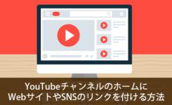 YouTubeチャンネルのホームにWebサイトやSNSのリンクを付ける方法