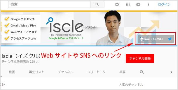 Web サイトやSNSへのリンクが付いている
