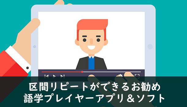リスニングに最適!区間リピートができるお勧め語学プレイヤーアプリ&ソフト