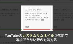 YouTubeのカスタムサムネイルが無効で追加できない時の対処方法
