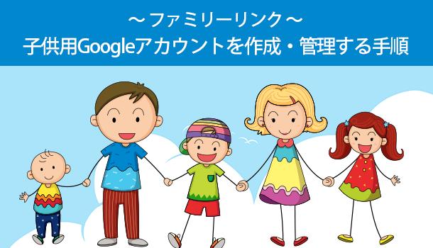 子供用Googleアカウントを安全に作成・管理する手順とファミリーリンク