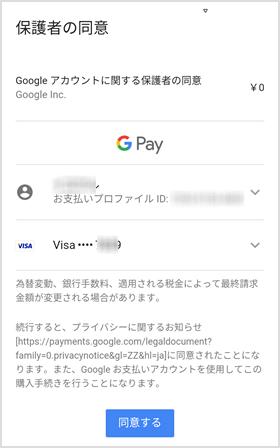 クレジットカード登録による確認
