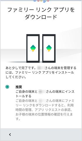 ファミリーリンクアプリのインストール