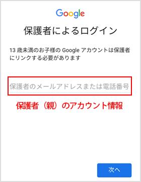 保護者の Google アカウントを入力