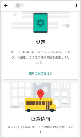 アプリなどの使用制限の設定や位置情報