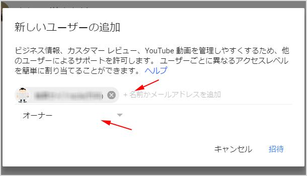 新しいユーザーの追加