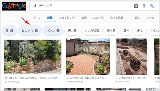 画像検索でタブが表示される