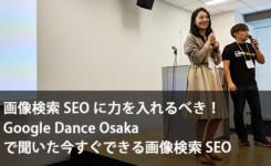 画像検索SEOに力を入れるべき!Googleイベントで聞いた今すぐできる画像検索SEO