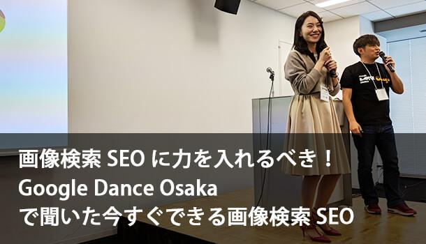 画像検索 SEO に力を入れるべき! Google Dance Osaka で聞いた今すぐできる画像検索 SEO