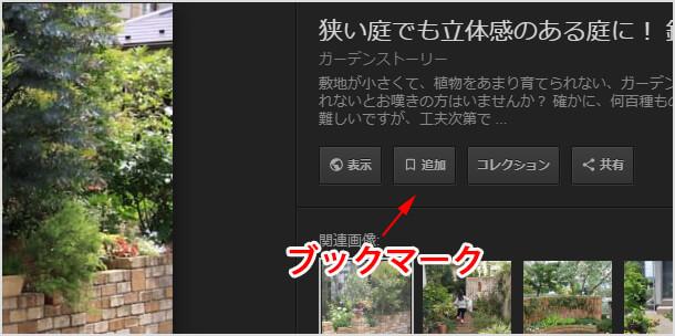 Google画像検索でブックマーク