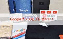 米Googleに行ったのでGoogleグッズをプレゼントします!