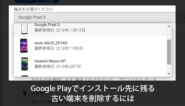 Google Playでインストール先に残る古い端末を削除・非表示にするには