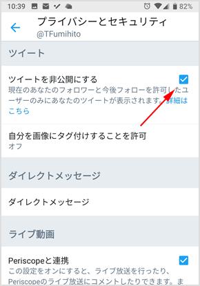 ツイートを非公開にする
