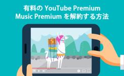 有料の YouTube Premium や Music Premium を解約する方法