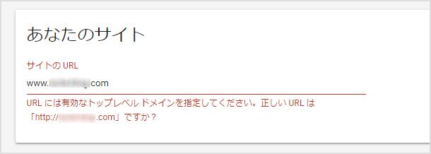 URL には有効なトップレベル ドメインを指定してください。