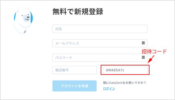 DataDeck の招待コードで5000円分もらえる