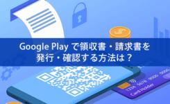 Google Play で領収書・請求書を発行・確認する方法は?