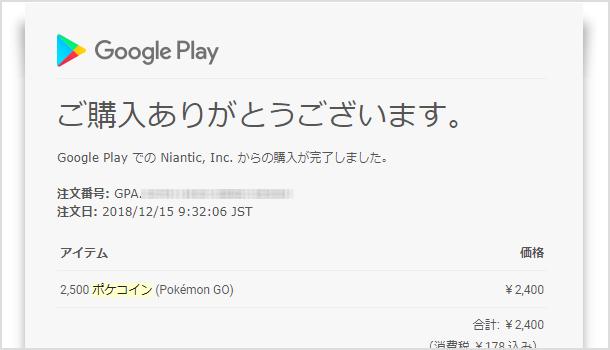 Google Play のご注文明細