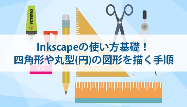 inkscapeで四角形や丸型(円)の図形を描く手順