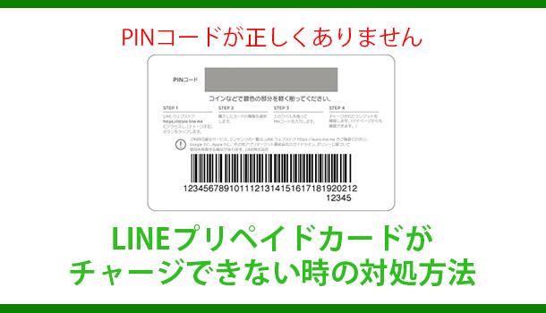 LINEプリペイドカードが チャージできない時の対処方法