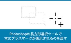 Photoshopの選択ツールで常にプラスマークが表示されるのを戻す