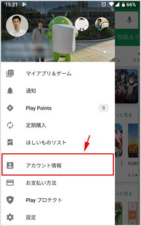 Google Play のアカウント情報
