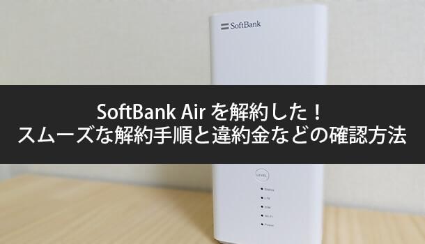 SoftBank Air を解約した!スムーズな解約手順と違約金(解除料)などの確認方法