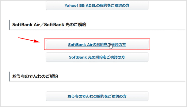 SoftBank Air の解約をご検討の方