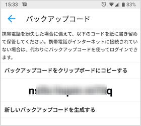 Twitter のバックアップコードを取得