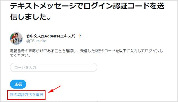 Google 認証システムによる認証でログインが可能