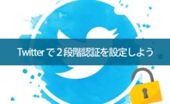 Twitterアカウントが乗っ取られないように2段階認証は設定すべき