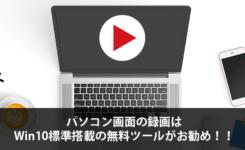 パソコン画面の録画はWin10標準搭載の無料ツールで!ゲーム録画も可