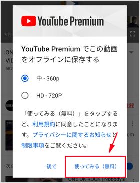 一定期間は無料で YouTube Premium が使用可能