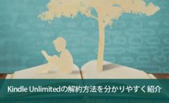 【図解】Amazon Kindle Unlimitedの解約方法を分かりやすく紹介