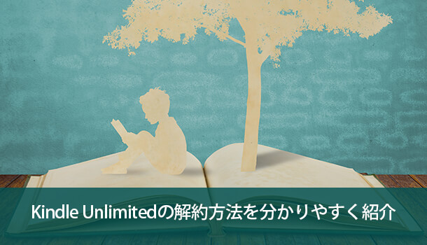 Amazon Kindle Unlimitedの解約方法を分かりやすく紹介